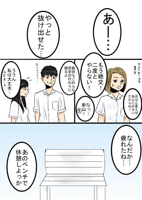 飯田 カラミざかり » [桂あいり]