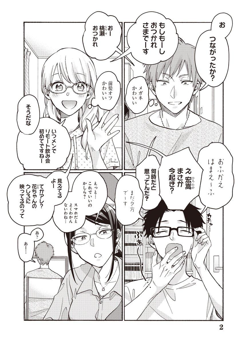 に は 漫画 難しい 恋 ヲタク 恋愛コメディー代表作「ヲタクに恋は難しい」