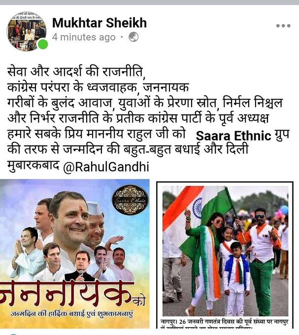 Happy Birthday Mr Rahul Gandhi ji