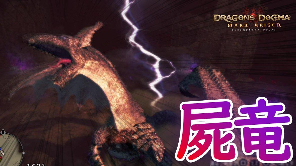 ドラゴン ウル ドラゴンズ ドグマ