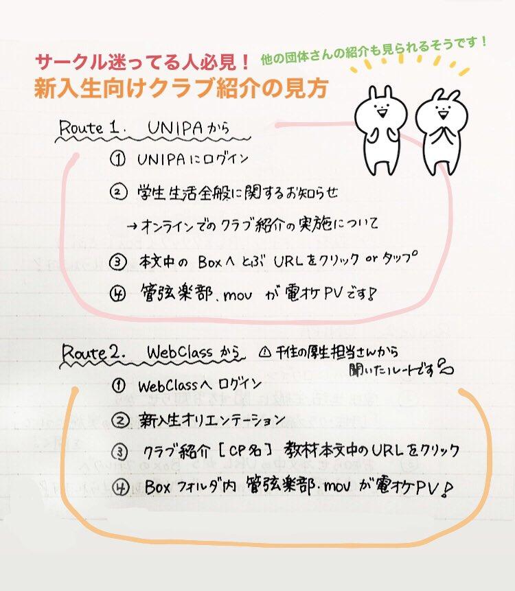 電機 大学 クラス 東京 ウェブ
