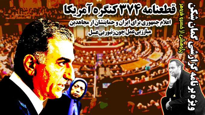 گزارشی گمان شکن | قطعنامه ۳۷۴ کنگره آمریکااعلام جمهوری برای ایران و حمایتشان از مجاهدین