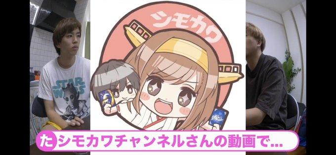 シモ 胸 チャンネル シモカワ