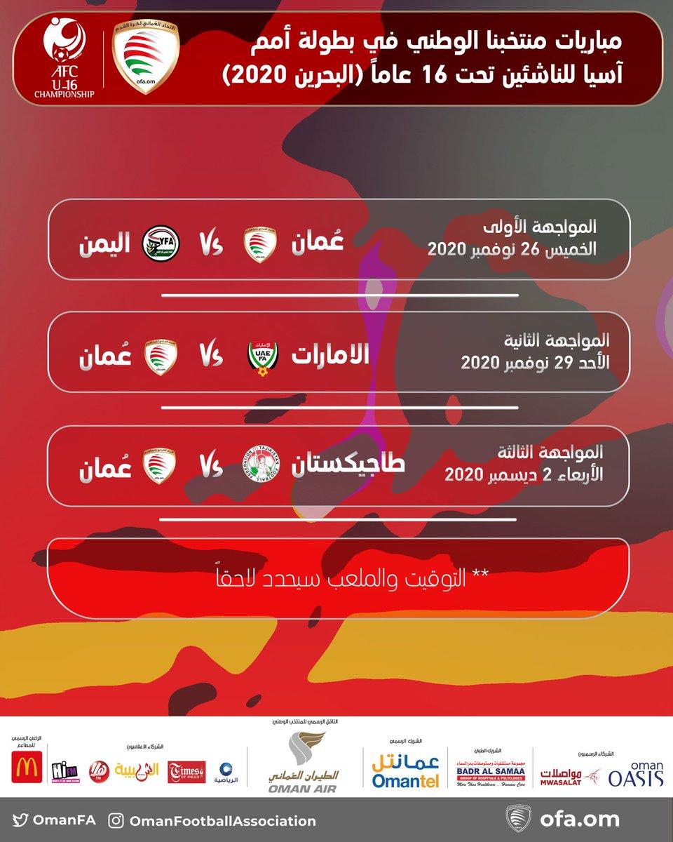 🗓 مواجهات منتخبنا الوطني في بطولة أمم آسيا للناشئين تحت 16 عاماً (البحرين 2020).