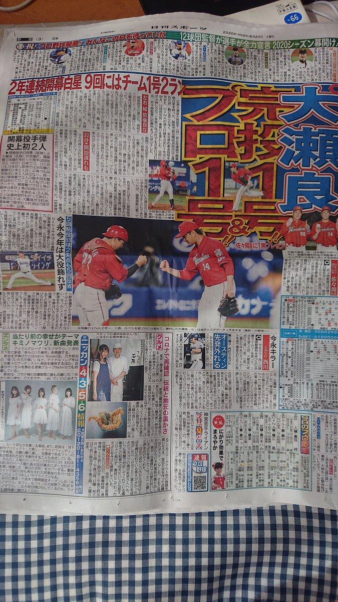 @1350yataro @tokyokobe2010 @hikarikakehashi @squaresofti @snoopy_2288 @mittyan2637 @nekosuke0622 @okuma7 @sakaue0228 おはようございます(^-^)東京でも↓今日は床田。勝つ! https://t.co/lXAOOgIE5O