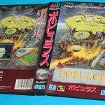 Image for the Tweet beginning: #Sega #Megadrive Populous - Sega