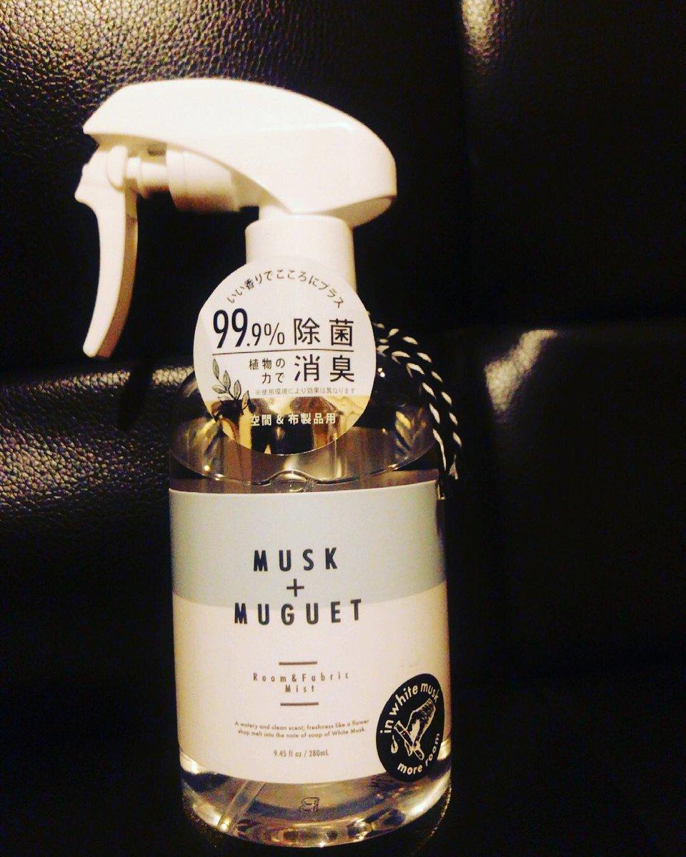 いい香りのルームフレグランスをゲット! おすすめ☺︎ #ルームフレグランス #ノルコーポレーション #ムスクミュゲの香り #roomfragrance #musk #muguet https://t.co/NIgpGkeUir