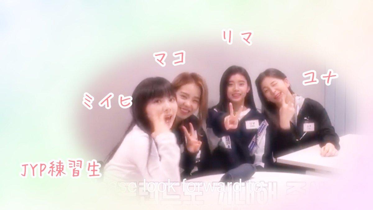Jyp練習生 虹プロ 虹プロのJYP練習生メンバーの評判を調査!ビジュアル・ダンス担当は誰だ!