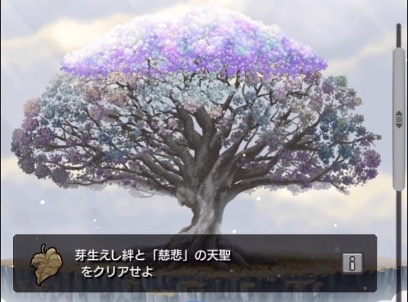 生命の樹 モンスト