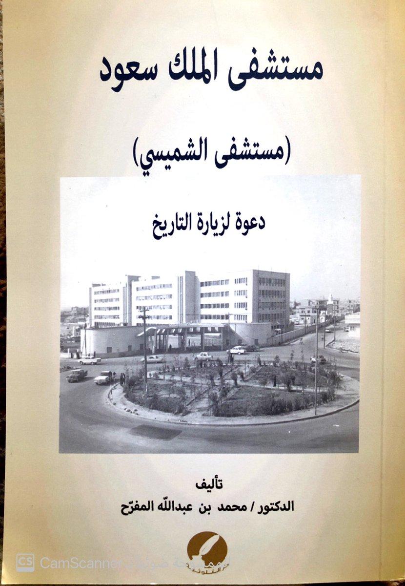 حجز موعد مستشفى الشميسي بالرياض