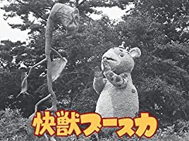"S.murakami on Twitter: ""快獣ブースカ 第33話「不思議なドンブラ島 ..."