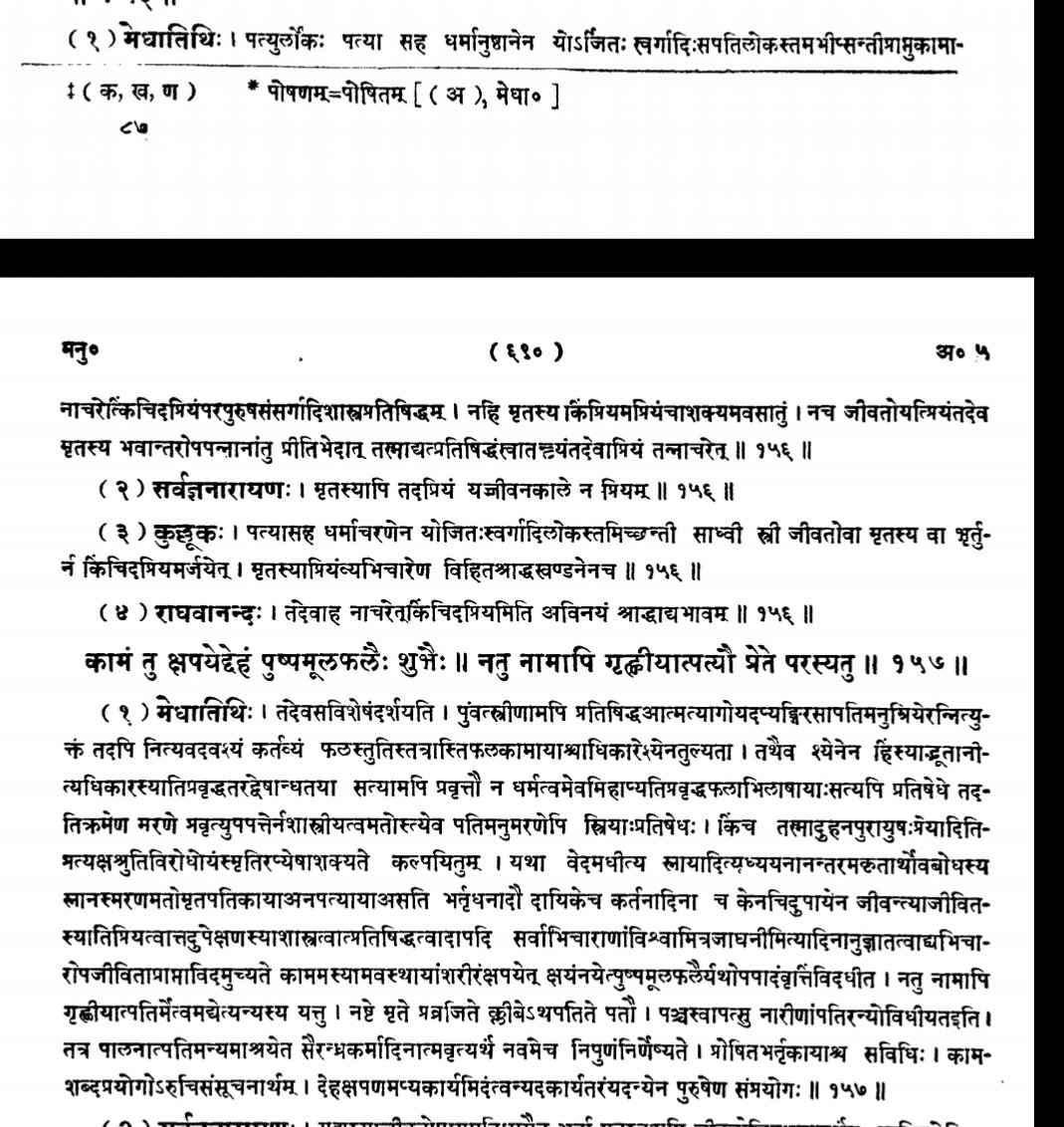 Medhatithi in his commentary on Manusmriti 5.157 says killing self is against shastras(vedas) hence Sati is prohibited even when it is mentioned in Smriti texts like Angirasmriti.