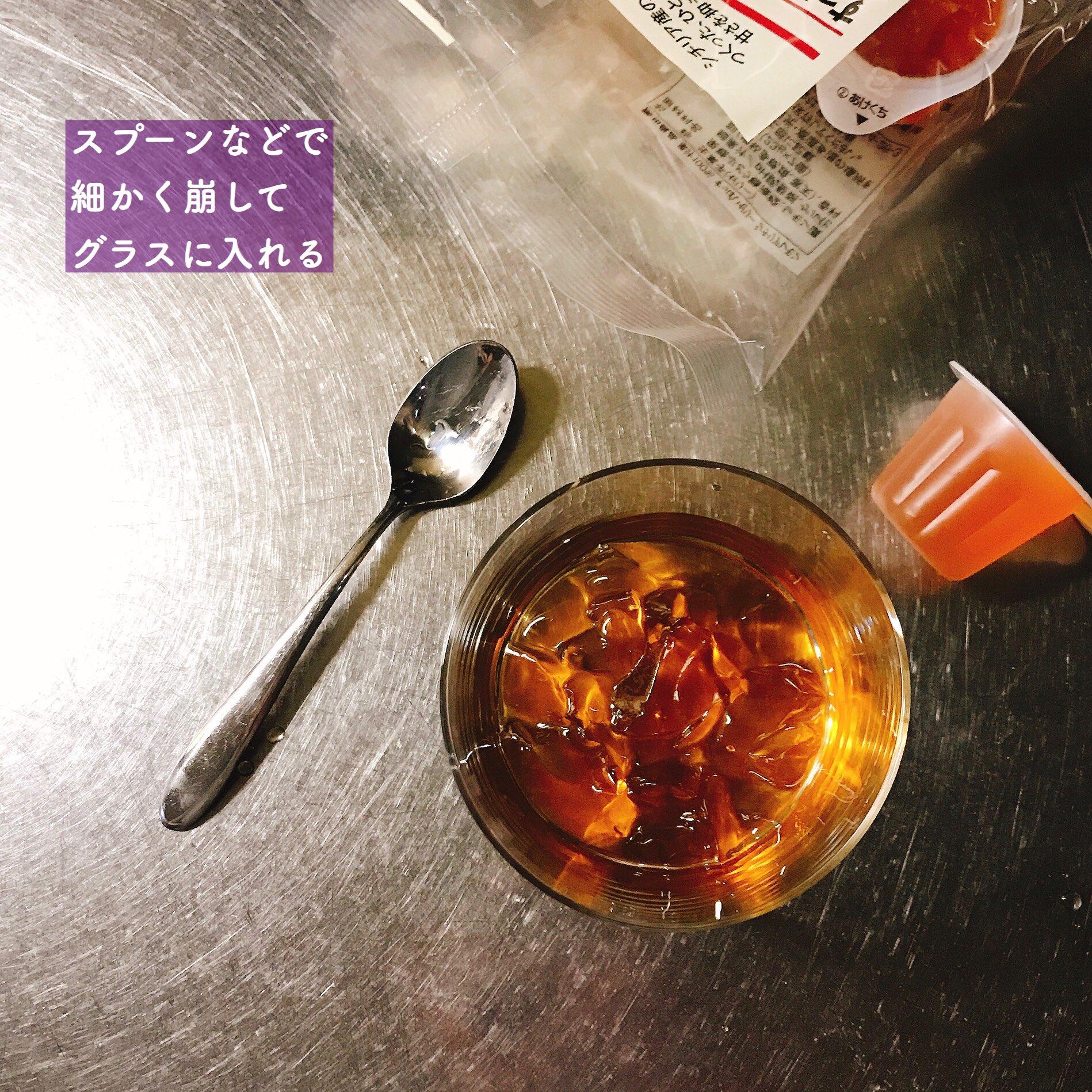 無印良品のすっぱいゼリーは容赦なくすっぱいので酒にも合うし、紅茶ポーションを入れてゼリーティーソーダにしてもうまい。すっぱい。
