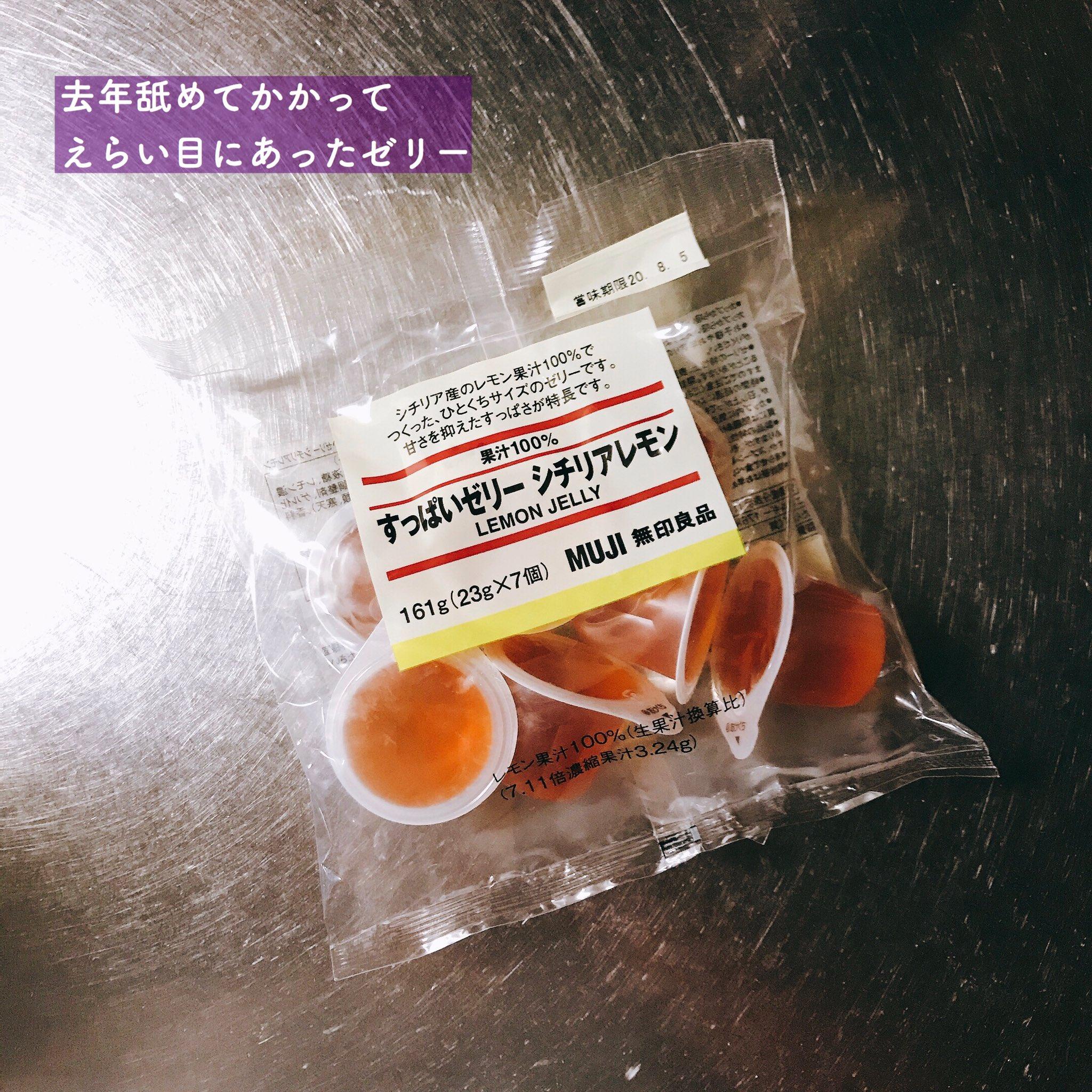 「無印良品」梅ゼリーの美味しい食べ方!