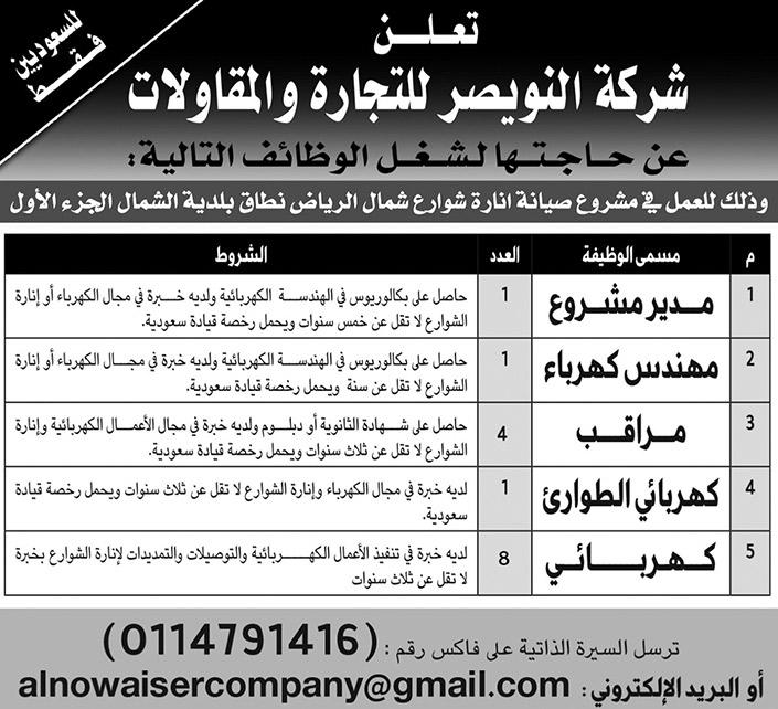 وظائف في شركة النويصر للتجارة والمقاولات بشمال #الرياض   - مدير مشروع - مهندس كهرباء  - مراقب  - كهربائى الطوارىء  - كهربائى