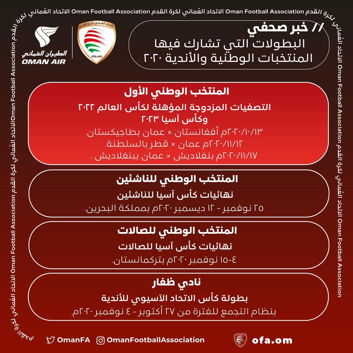 🗓 مواعيد المواجهات القارية التي ستخوضها منتخباتنا الوطنية والأندية خلال العام الحالي.