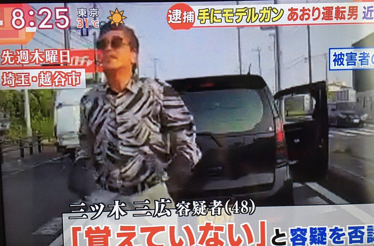 あおり 運転 埼玉