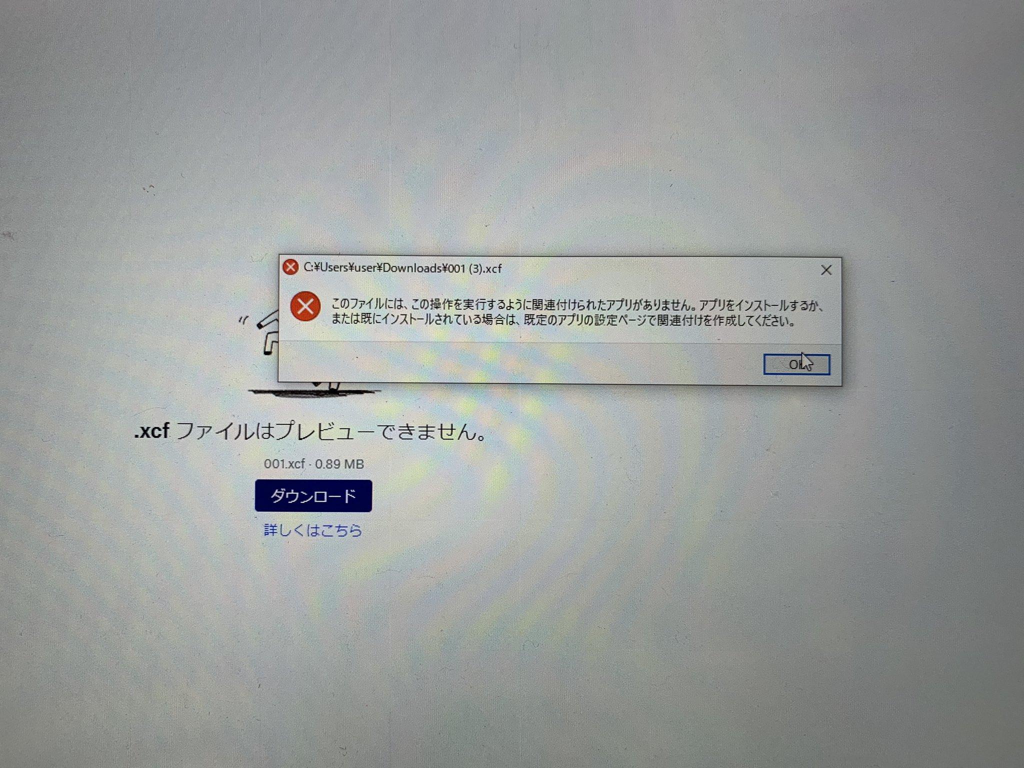 よう に ありません を この た ファイル 操作 が 実行 アプリ られ に は する 関連付け この
