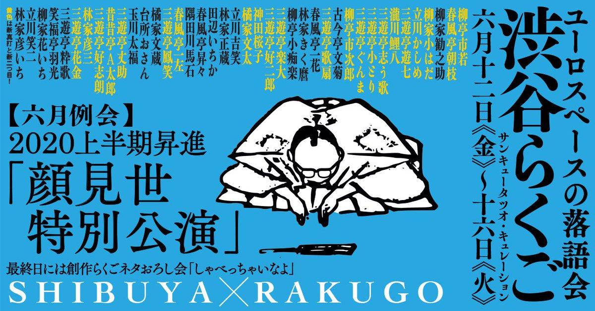 【渋谷らくご6月公演】 オンライン生配信+渋谷ユーロライブで50席限定の観客ありで、開催が決定!  初日12日(金)はYouTube無料配信、劇場観覧券は当日券のみです  13日(土)〜16日(火)の視聴チケットはこちら https://t.co/ABesgoB6XT #シブラク https://t.co/N6OYasBVbf