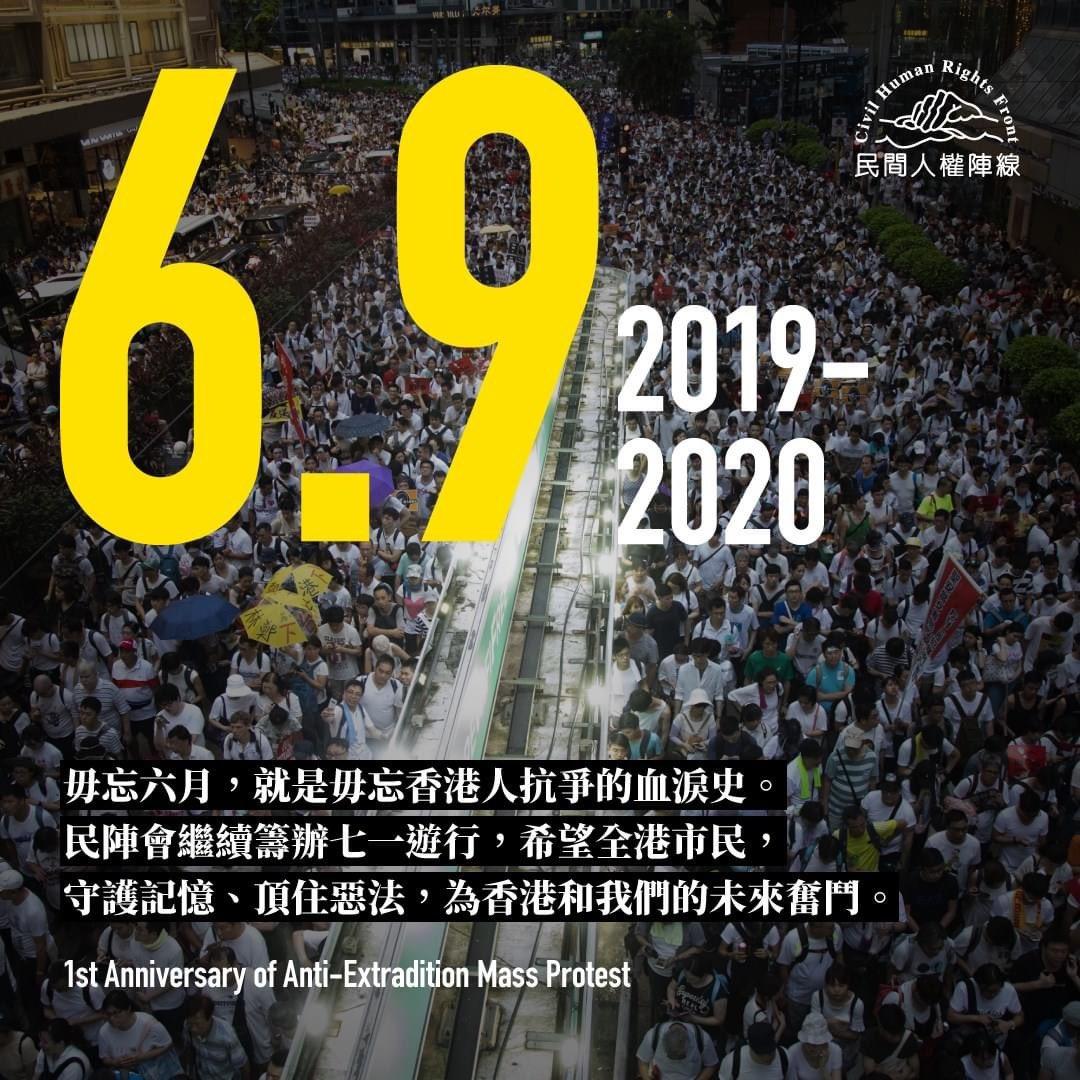 民間人權陣線 反送中百萬人大遊行一周年聲明 CHRF Statement to mark 1st anniversary of Anti-extradition Mass Protest  毋忘六月,就是毋忘香港人抗爭的血淚史。民陣會繼續籌辦七一遊行,希望全港市民,守護記憶、頂住惡法,為香港和我們的未來奮鬥。  全文 Full Statement https://t.co/iLy3zxUZ8Q https://t.co/BTKCFxSD1d