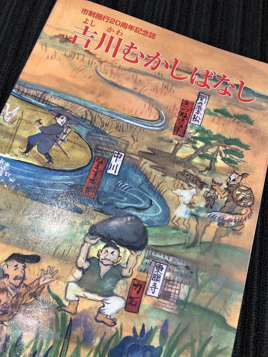吉川 市 ホームページ