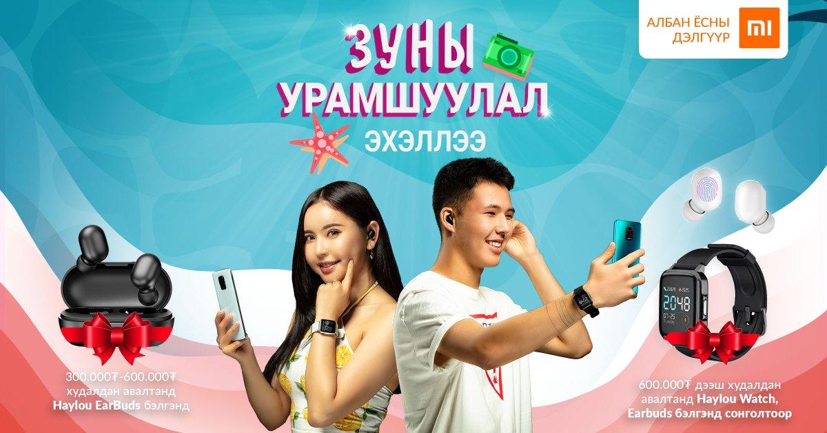 🎁🎁Ми брэндийн Ухаалаг бараа бүтээгдэхүүнээс худалдан авалт хийгээд Xiaomi Haylou брэндийн Ухаалаг цаг, Утасгүй чихэвч бэлгэнд аваарай.  Салбар 1: Shangri-la mall   3 давхар Салбар 2: ТЕДИ төв хойшоо харсан хаалга   1 давхар Салбар 3: И-март бүх салбар ➡ Холбоо барих: 7777-7277 https://t.co/KK0jCBr55P