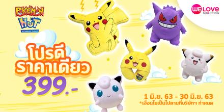 สาวกโปรเกม่อน มามุงกันทางนี้  โปรดี ราคาเดียว 399 บาท  #pokemon     https://t.co/0He27P7uLd https://t.co/2tT1qpjz8L