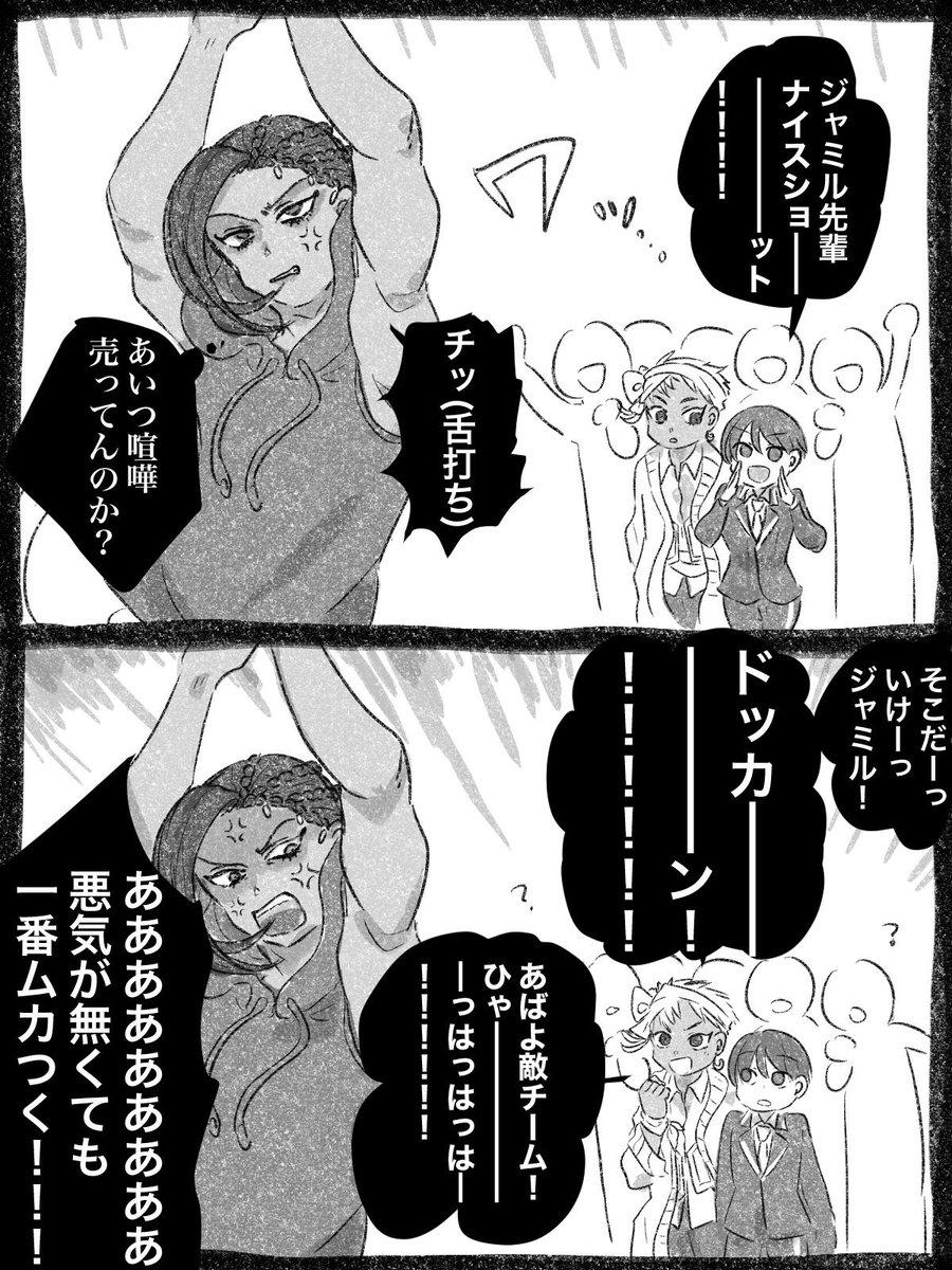漫画 監督 生 ツイステ