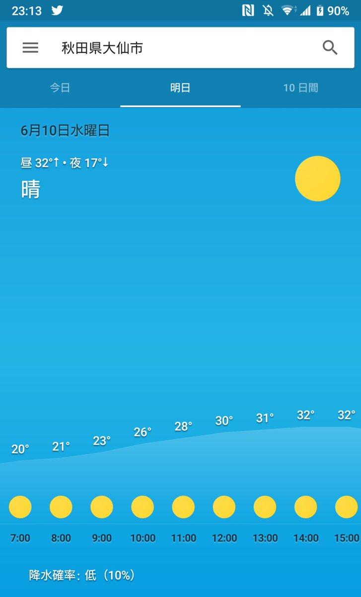 日間 天気 大仙 市 10