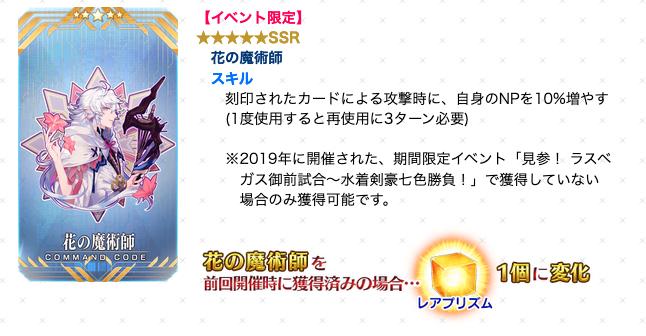 花 の 魔術 師 コマンド コード
