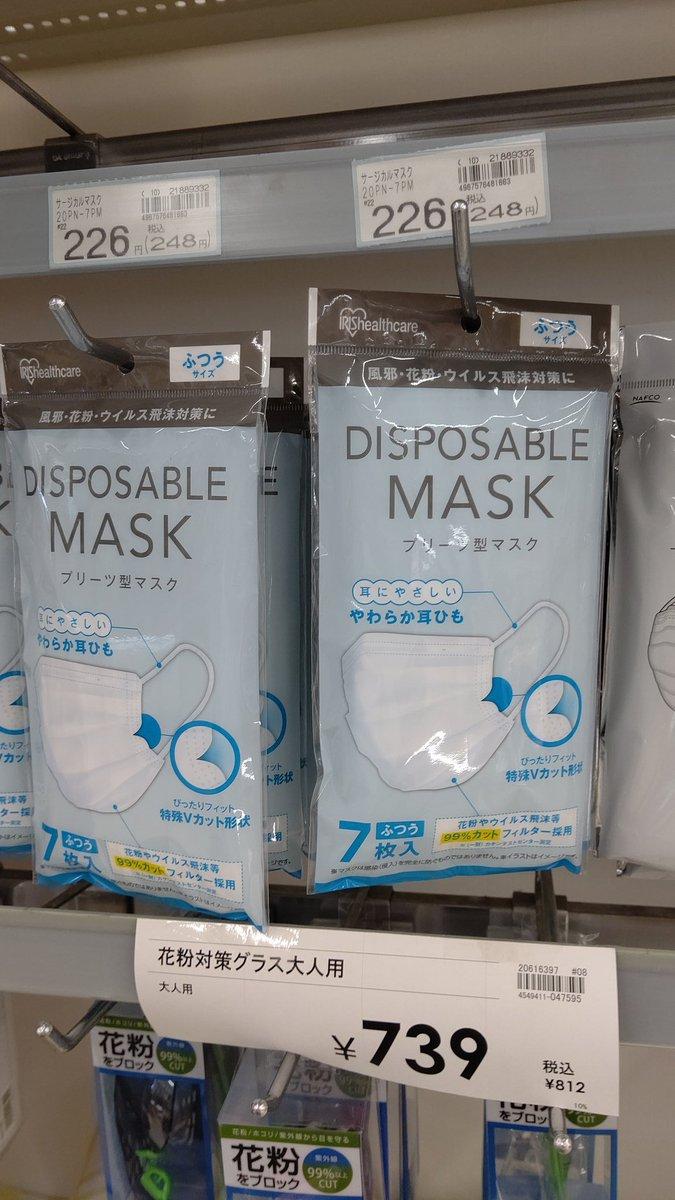 ナフコ マスク