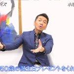 相方からSwitchを貰えて?嬉しすぎて満面の笑みの上田晋也!