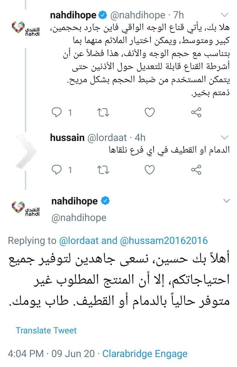 عبدالله البعي ز Ar Twitter عندي لغز في أي مدينة يقع فرع صيدليات النهدي الذي يوفر قناع فاين جارد كمفورت Nahdihope