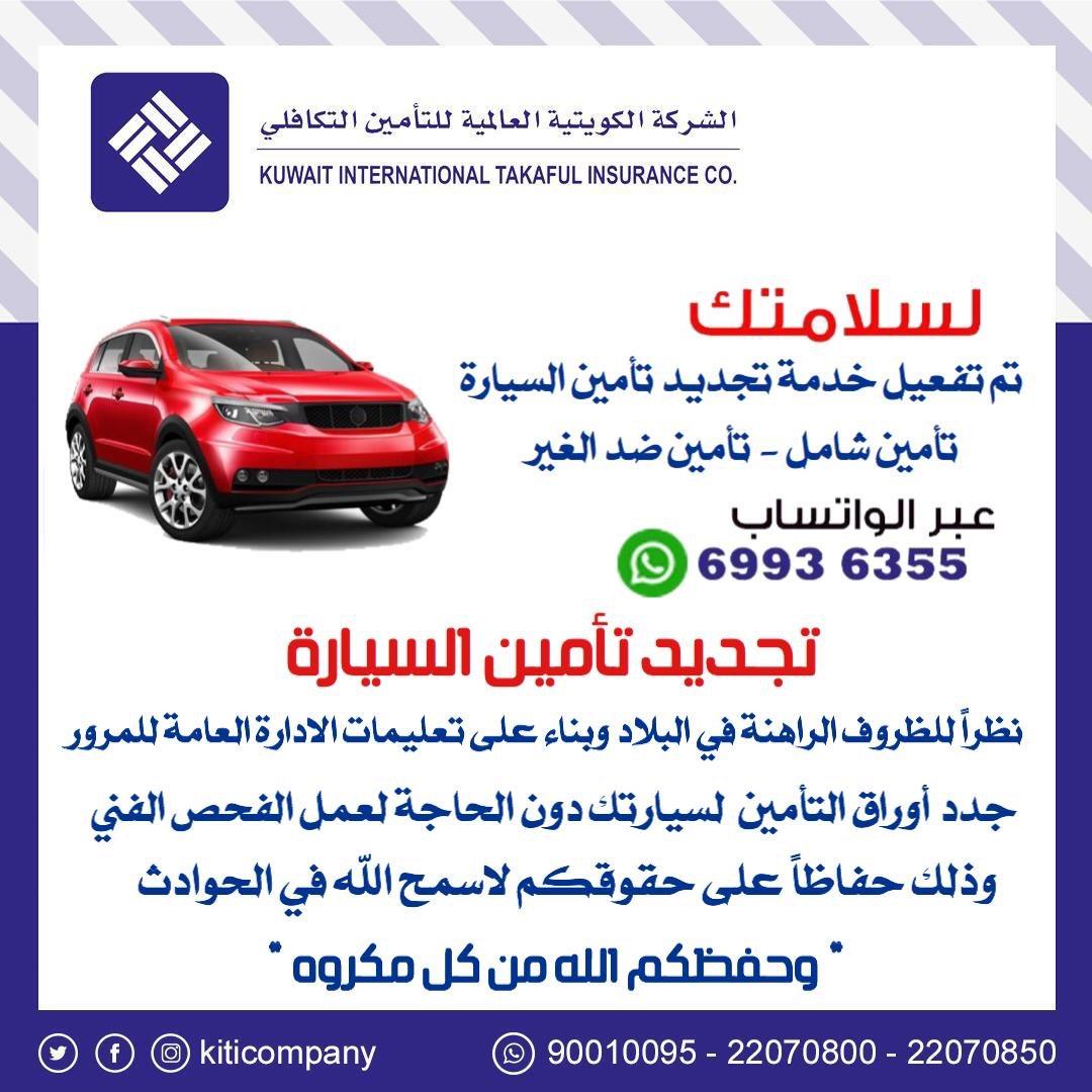 جريدة الأخبار الإلكترونية الكويتية الشركة الكويتية العالمية