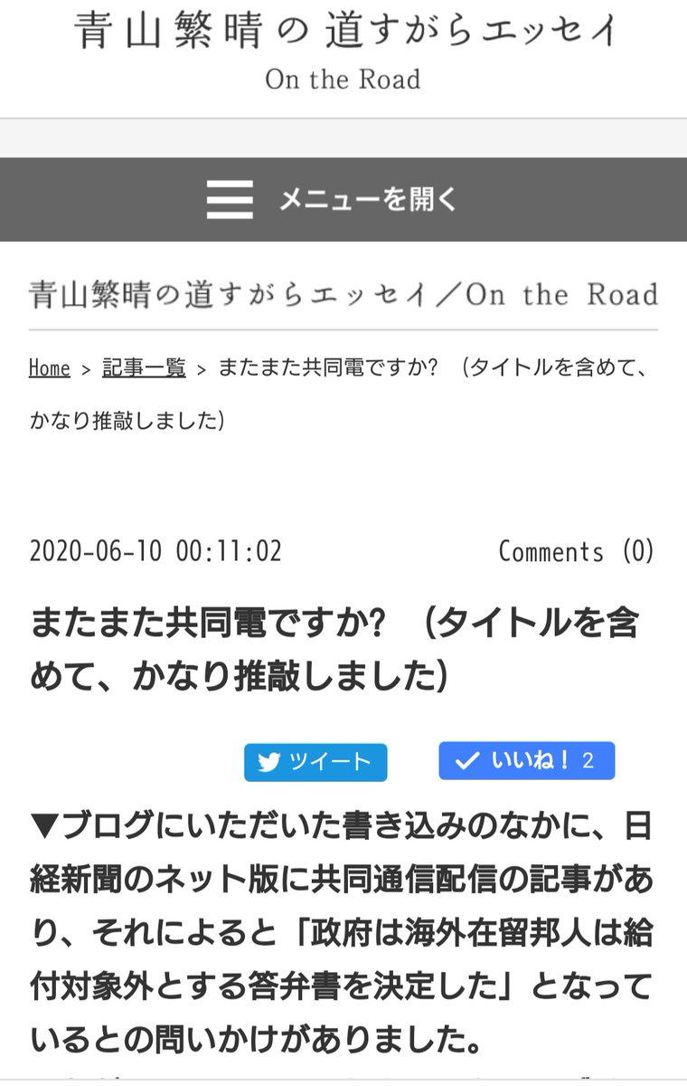 繁 晴 ブログ 青山