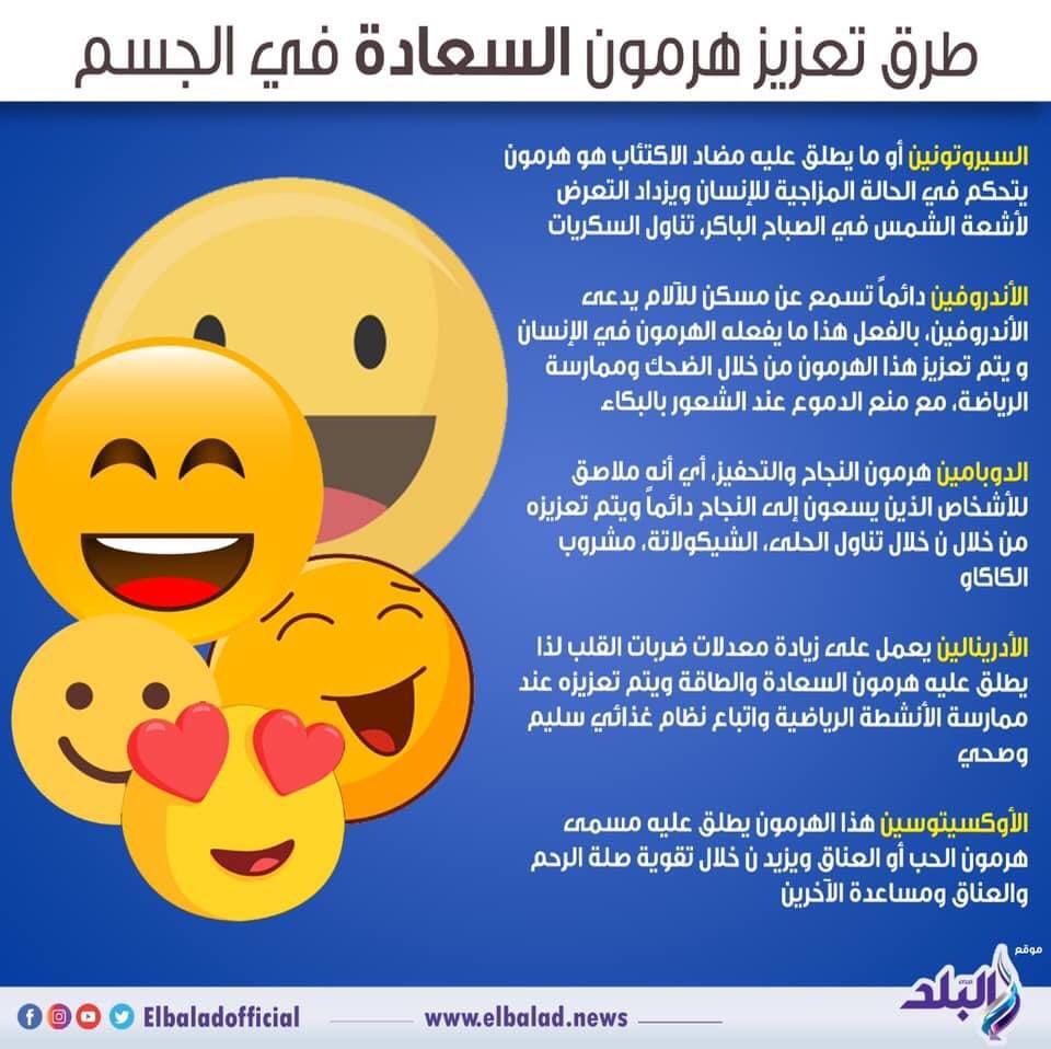 موقع صدى البلد طرق تعزيز هرمون السعادة في الجسم صدى البلد البلد