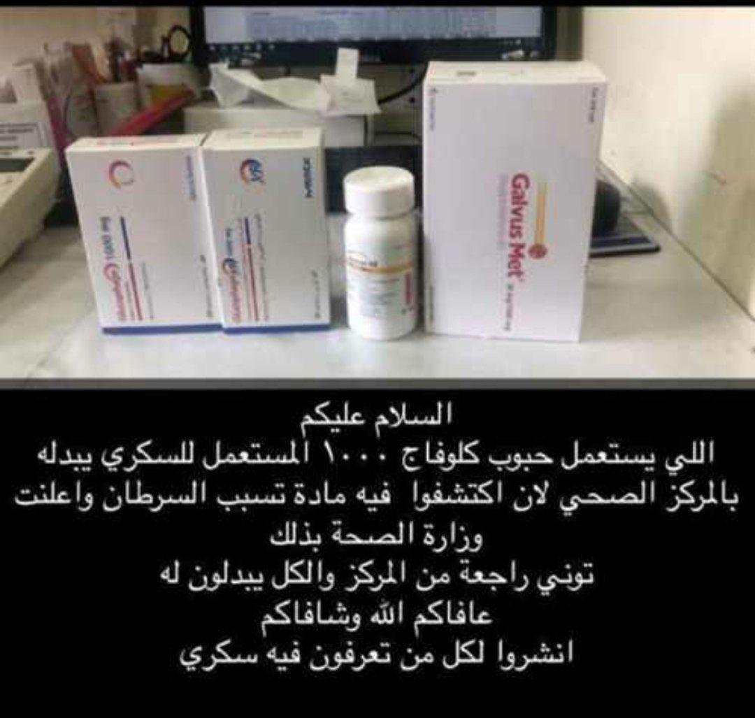 Twitter पर Dr Khalid Alghamdi هناك نوعين من المادة الفعالة الميتفورمين الميتفورمين العادي الميتفورمين إكس آر Xr طويل المفعول يصنع بأسماء تجارية مختلفة تحذير هيئة الدواء