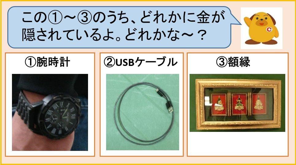 【東京税関☆ #金密輸 クイズ!~問題編~】 金密輸クイズ第15弾だワン!写真の①~③の中のどれかに金が隠されているよ。どれか分かるかな~?正解は来週発表するワン!答えは東京税関HPのどこかにあるから探してみてね! #東京税関 #密輸 #クイズ https://t.co/CxjtHwPY9H
