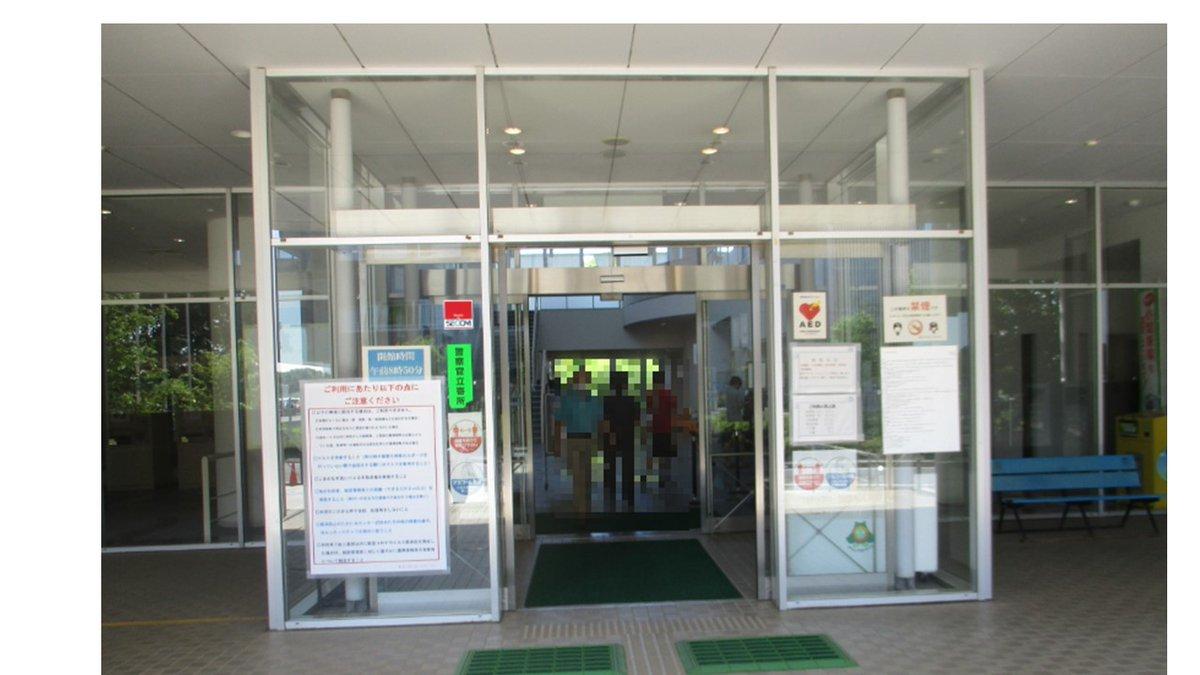 和名ケ谷 クリーン センター