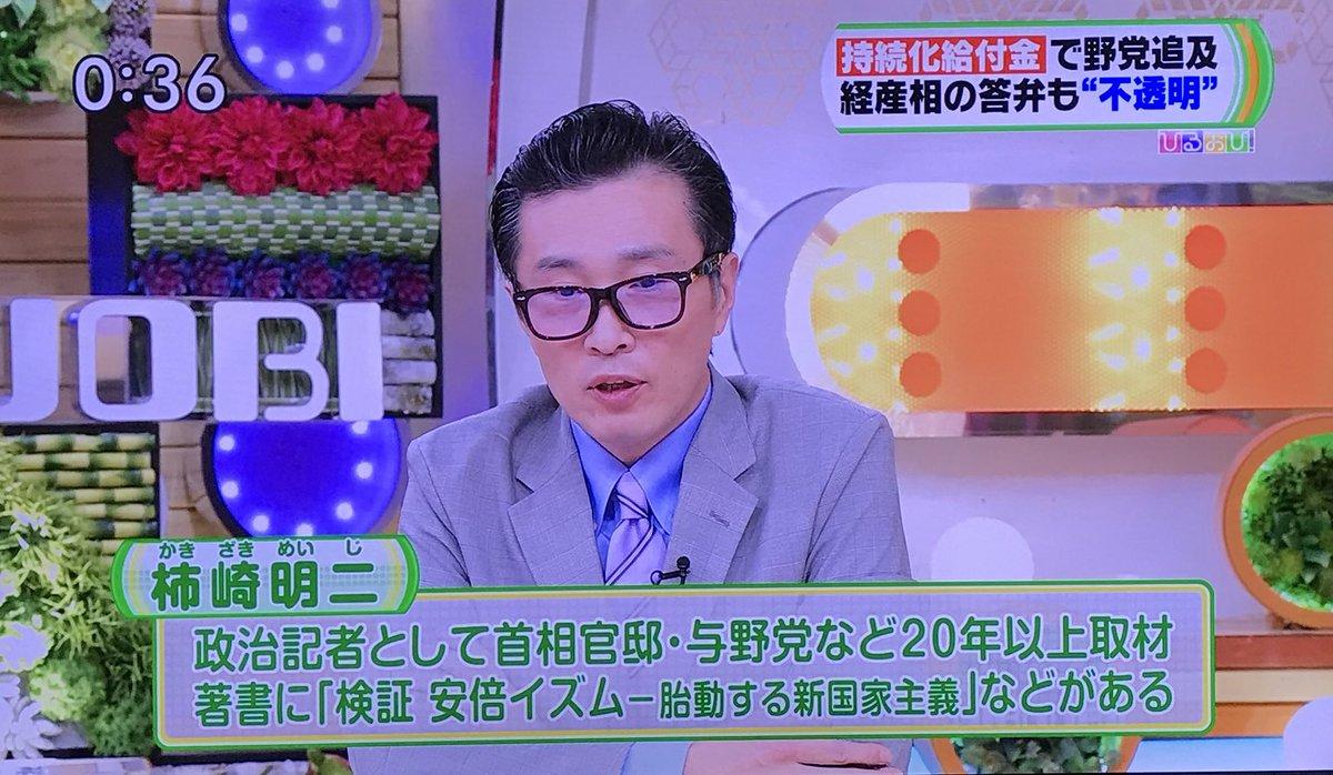 通信 柿崎 共同