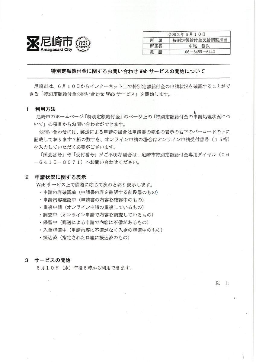 円 尼崎 万 市 10