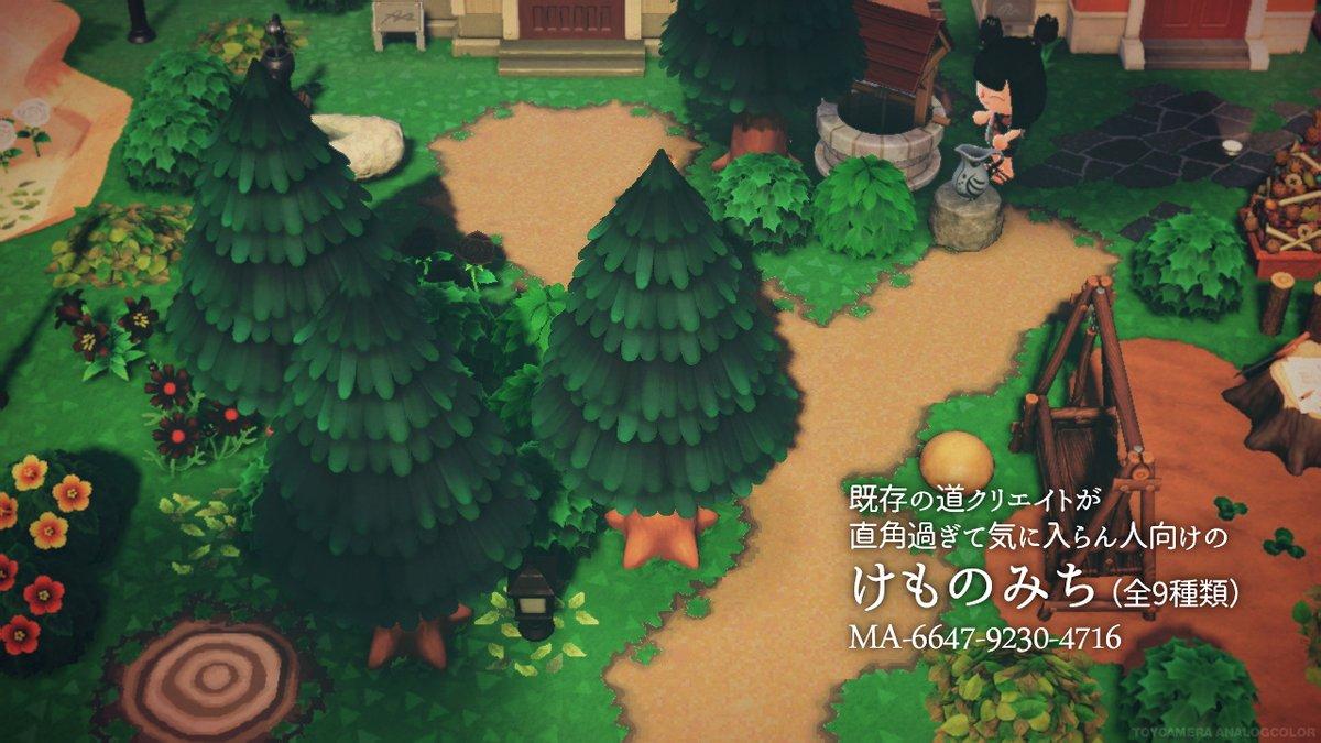 け あつ もの 森 マイ 道 デザイン