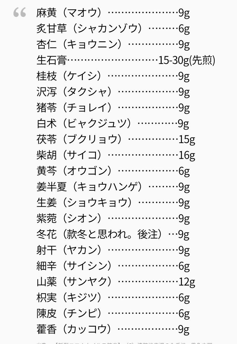 枝 湯 竜骨 牡蛎 桂 加