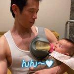 「素敵なパパさん」庄司さんが赤ちゃんに授乳している!こんなのあるんだ〜!