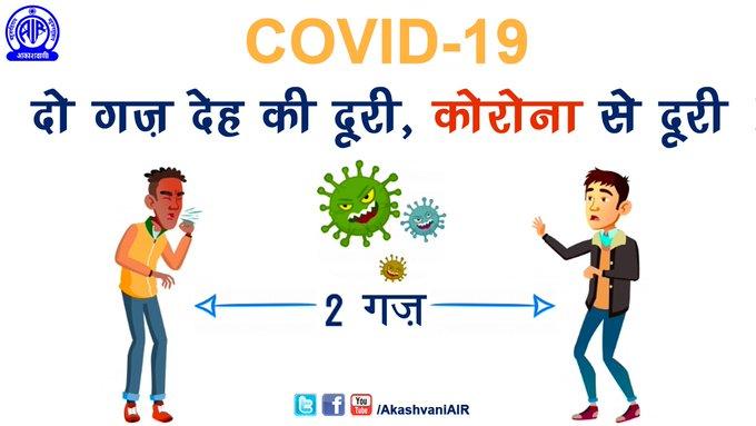 #IndiaFightsCorona  #IndiaFightsCoronavirus #StayAtHomeSaveLives #StayHomeStaySafe #StayHome #COVID2019 #COVID19 https://t.co/Lm843kRNM6