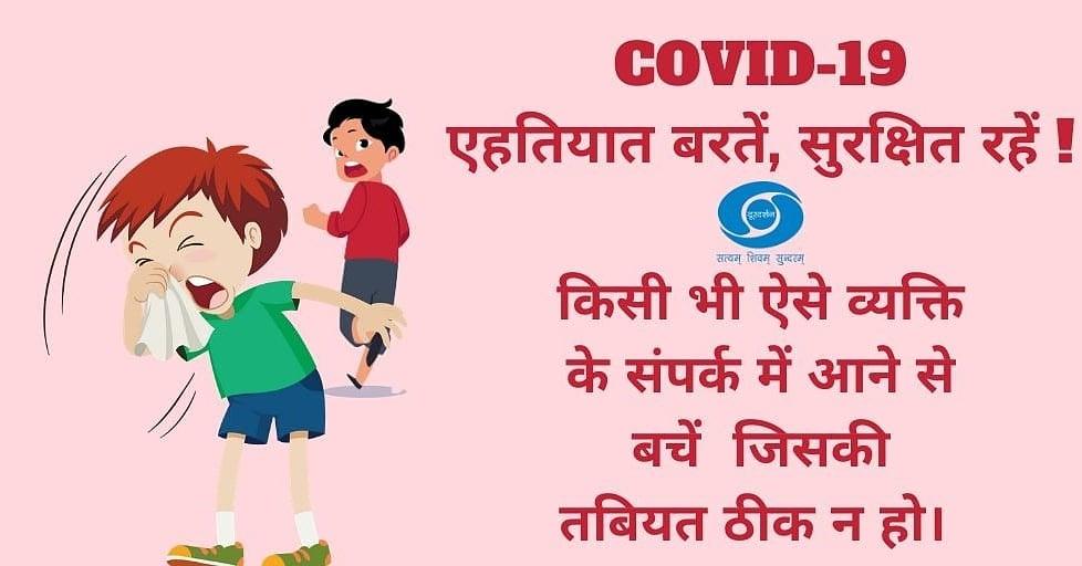 #IndiaFightsCorona  #IndiaFightsCoronavirus #StayAtHomeSaveLives #StayHomeStaySafe #StayHome #COVID2019 #COVID19 https://t.co/WnedU7Bqzq