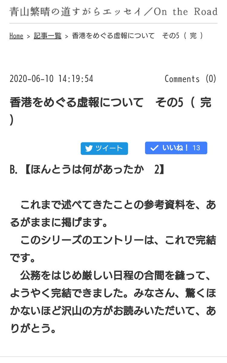 晴 青山 ブログ 繁