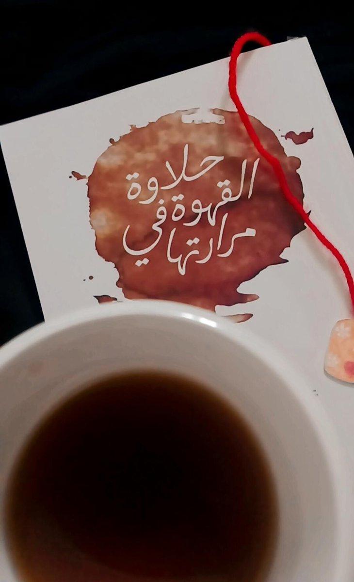 المكافأة قد تتأخر  لكن حينما تأتي تكون فاخرة   حلاوة القهوة في مرارتها  عبدالله المغلوث  @Almaghlooth https://t.co/jRsfy3uzrG