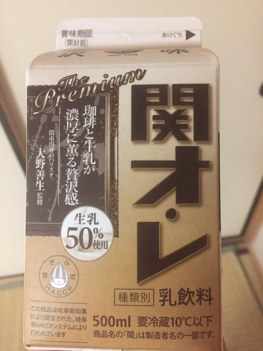 お風呂上がりにはこれ! #岐阜 #関市 #関コーヒー https://t.co/hywMdXethr