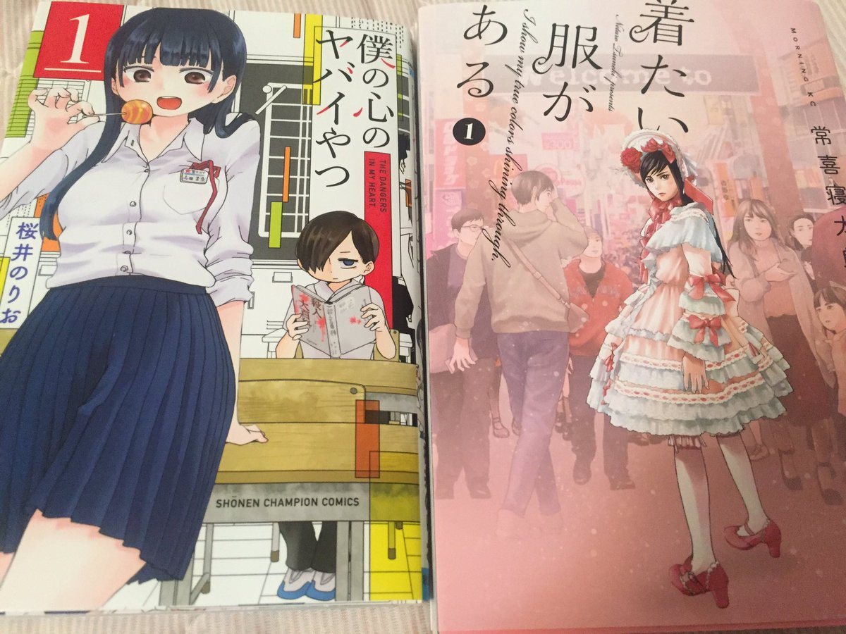 一昨日買った漫画。(ネットでの出会い) 2巻も近々、買う予定  #僕の心のヤバイやつ #着たい服がある https://t.co/QcUNJKaRa1